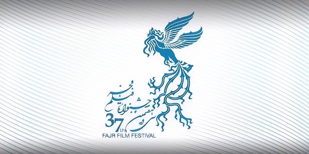139 اثر متقاضی حضور در جشنواره فیلم فجر