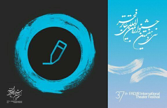 آخرین مهلت ویرایش نواقص آثار ارسالی جشنوارهی بین المللی تئاتر فجر
