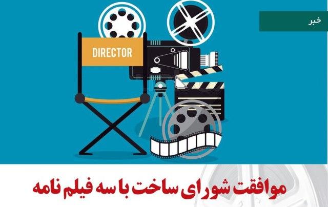 موافقت شورای صدور پروانه ساخت با سه فیلم