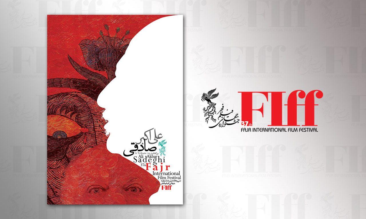 بزرگداشت علی اکبر صادقی در سیوهفتمین جشنواره جهانی فیلم فجر