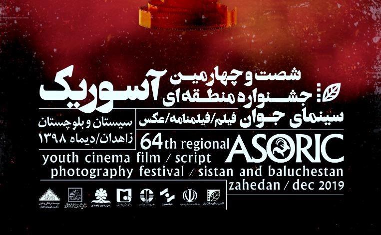 پیام مدیر عامل انجمن سینمای جوانان به جشنواره آسوریک