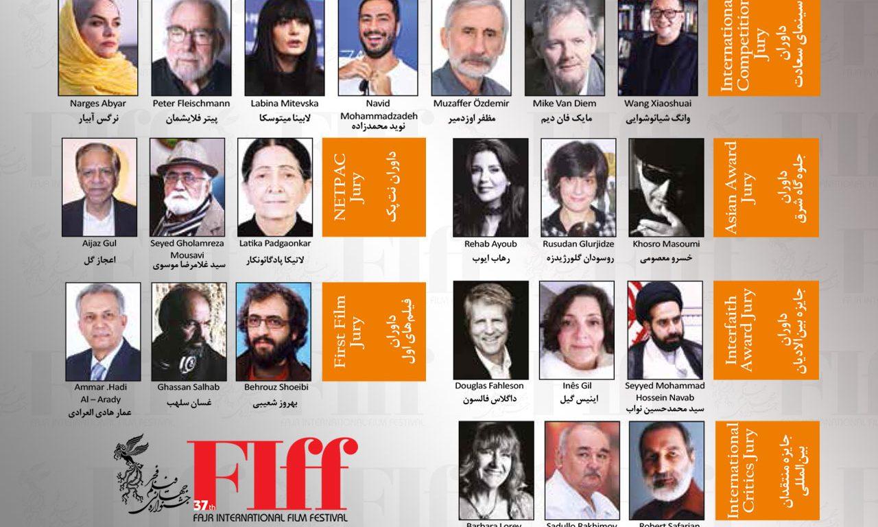 معرفی همه داوران سیوهفتمین جشنواره جهانی فیلم فجر