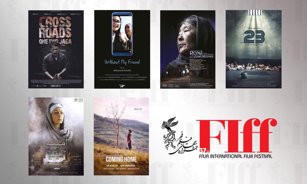 فیلمهای بلند بخش «جلوهگاه شرق» معرفی شدند/ ۳ فیلم ایرانی و ۱۲ فیلم خارجی
