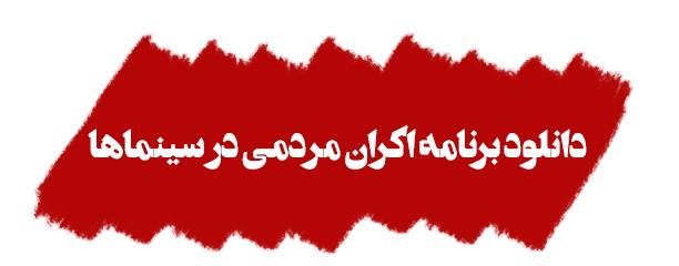 جدول اکران مردمی سی و هفتمین جشنواره فیلم فجر