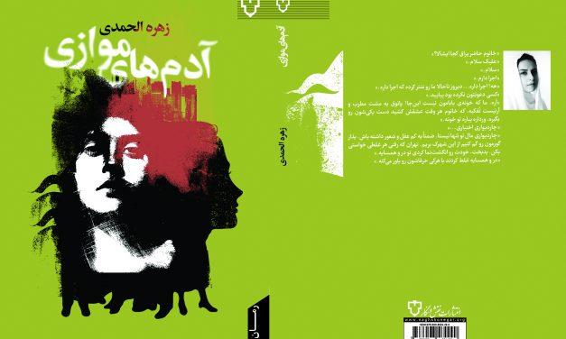 گفت و گو با زهره الحمدی؛ پیرامون رمان «آدمهای موازی» و جنبههای سینمایی آن