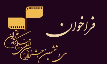 فراخوان سیوششمین جشنواره فیلم کوتاه منتشر شد