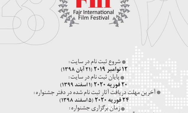 فراخوان سی و هشتمین جشنواره جهانی فیلم فجر منتشر شد