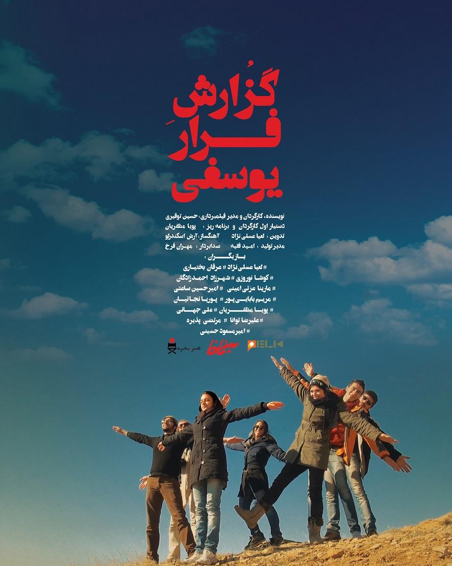 پوستر دوم گزارش فرار یوسفی