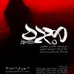 نمایش «هجده» در خانه هنرمندان به روی صحنه می رود