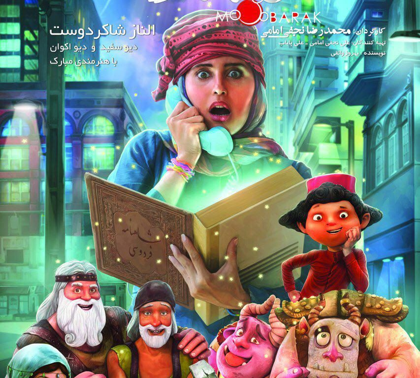 تیزر فیلم رئال انیمیشن «مبارک»