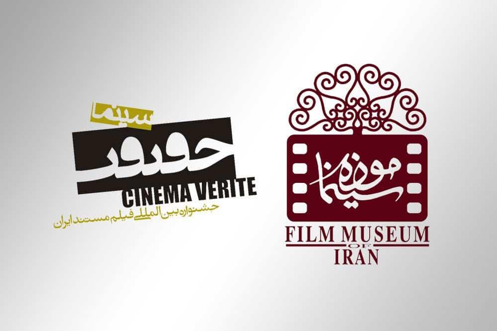 جدول نمایش فیلمهای جشنواره «سینما حقیقت» در موزه سینما