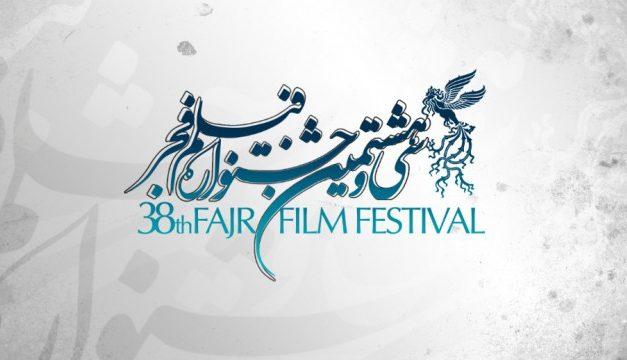 سینماهای مردمی جشنواره فیلم فجر معرفی شدند
