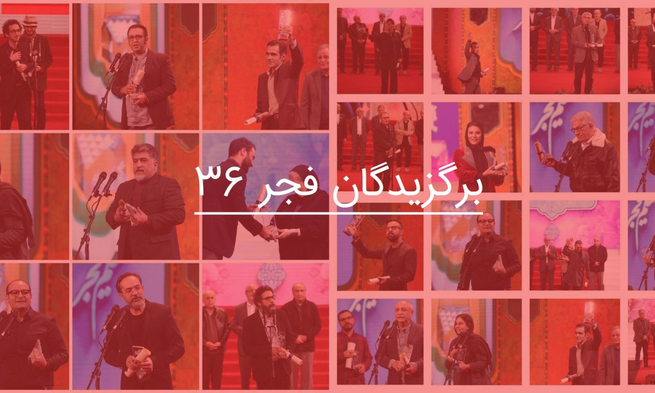 برگزیدگان سی وششمین جشنواره فیلم فجر