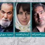داوران بخش نگاه نو جشنواره فیلم فجر معرفی شدند