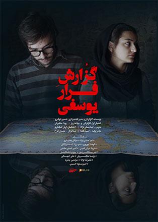 پوستر رسمی گزارش فرار یوسفی