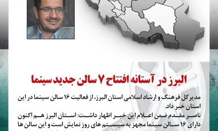 البرز در آستانه افتتاح ۷ سالن جدید سینما