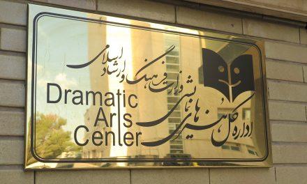 اعلام آمار تماشاگران سالن های اداره کل هنرهای نمایشی