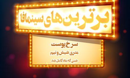 «سرخپوست» فیلم برگزیده سینمافا از جشنواره فیلم فجر