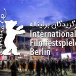 لیست کامل برگزیدگان برلیناله ۲۰۱۷