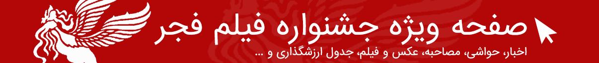 بخش ویژه جشنواره فیلم فجر: اخبار، حواشی، عکس و فیلم، مصاحبه، جدول ارزشگذاری و ...