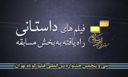 معرفی آثار منتخب بخش داستانی جشنواره فیلم کوتاه تهران