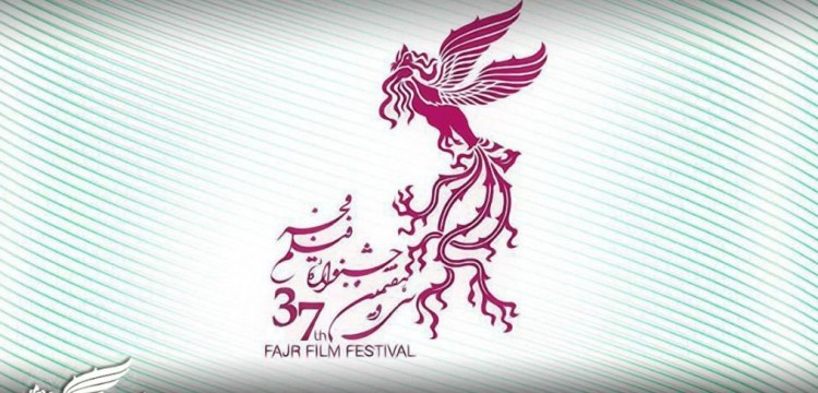 ثبت ۱۳۸ اثر در بخش مسابقه تبلیغات سینمای ایران جشنواره فیلم فجر