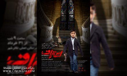 تیزر نمایش «اعتراف» شهاب حسینی