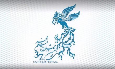 ثبت نام فیلمهای متقاضی برای حضور در سی و هفتمین جشنواره فیلم فجر