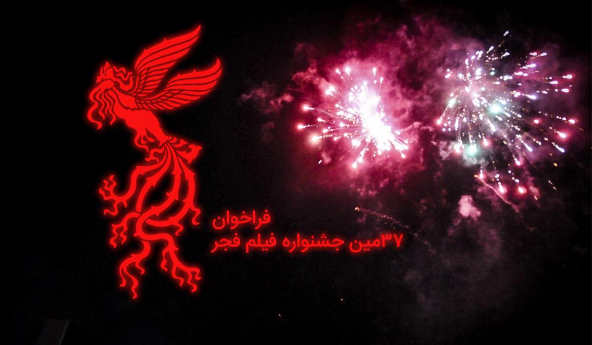 فراخوان سی و هفتمین جشنواره فیلم فجر منتشر شد