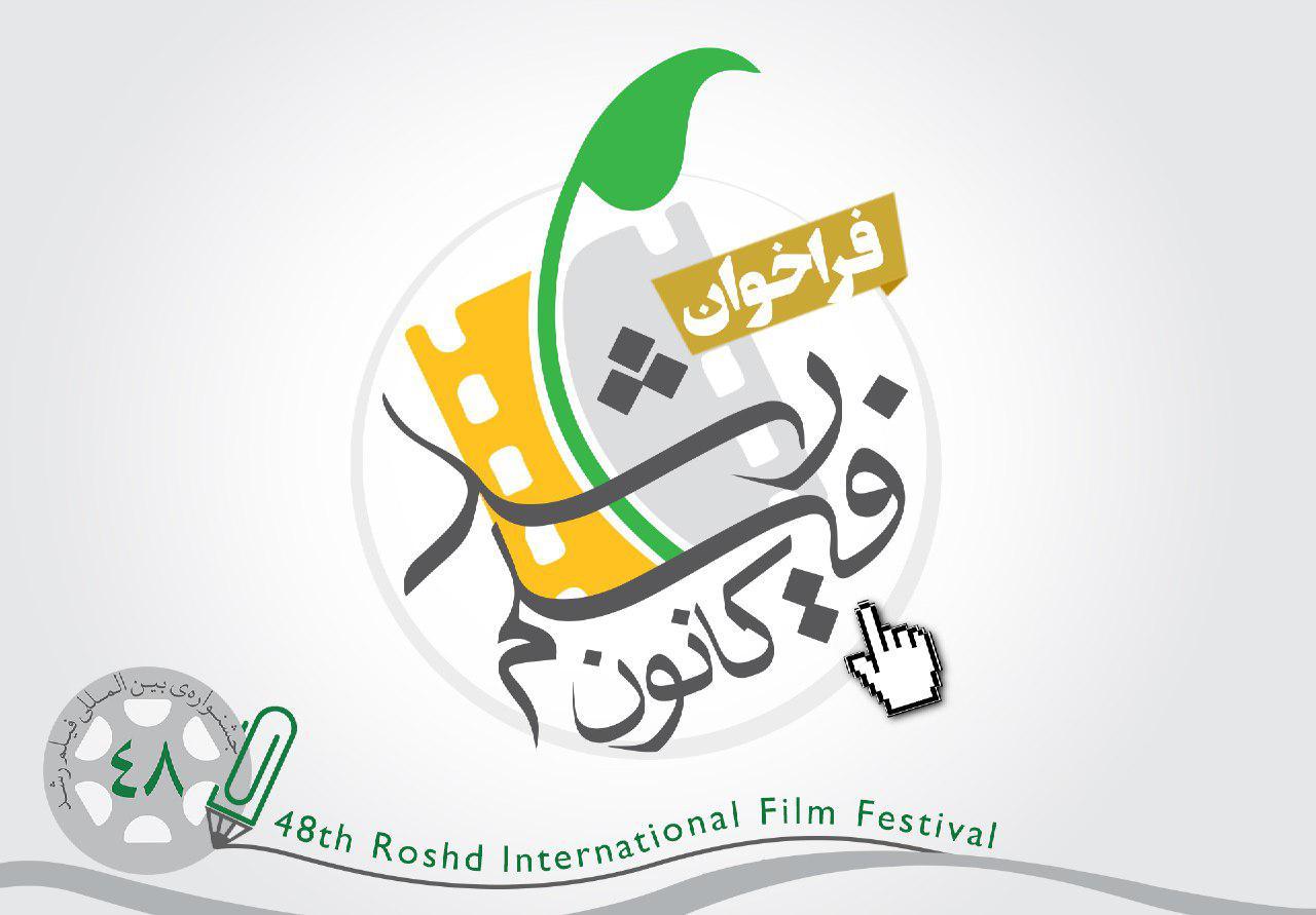 جشنواره ی بین المللی فیلم رشد
