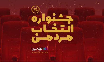 برگزاری اولین جشنواره انتخاب مردمی سینما و تلویزیون ایران