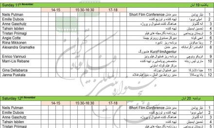 شرایط دریافت نوبت متقاضیان به منظور مذاکره با مهمانان خارجی جشنواره فیلم کوتاه تهران اعلام شد.