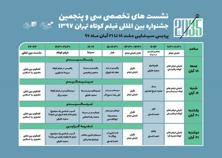برنامه نشستهای تخصصی جشنواره فیلم کوتاه اعلام شد
