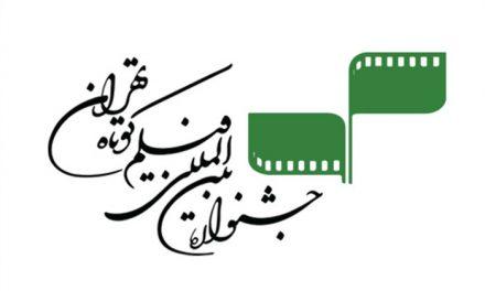 فراخوان شرکت در مجموعه نشستهای سی و پنجمین جشنواره بین المللی فیلم کوتاه تهران
