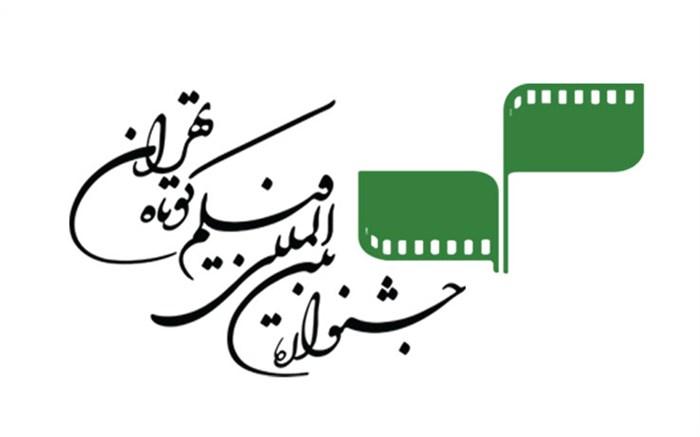 معرفی فیلمهای سیوپنجمین جشنواره فیلم کوتاه تهران