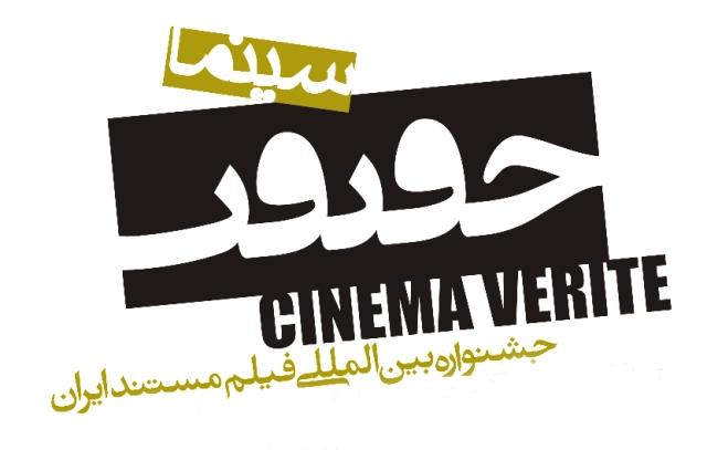 اسامی فیلمهای بخش «مسابقه ملی» جشنواره سینماحقیقت اعلام شد