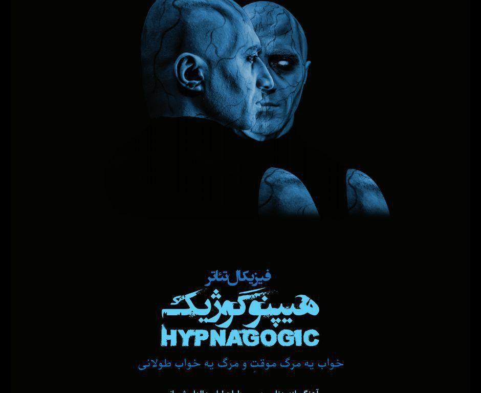 آغاز نمایش «هیپنوگوژیک» با برادران شریفی