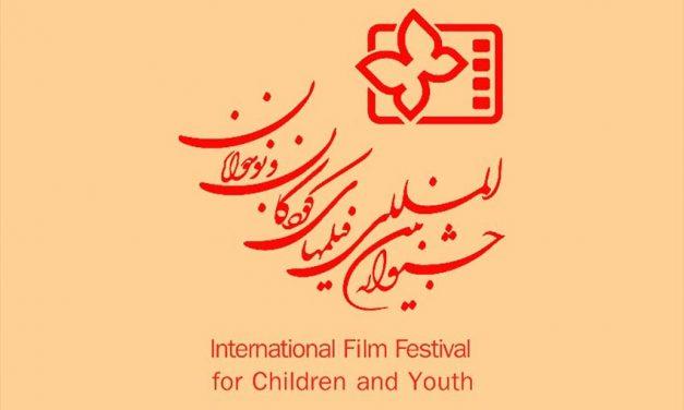 شفافسازی بودجه جشنواره فیلم کودک و نوجوان
