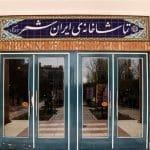 تماشاخانه ایرانشهر سه روز تعطیل است