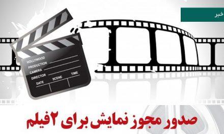 صدور مجوز برای فیلم های«تپلی و من» و «ضربه فنی»