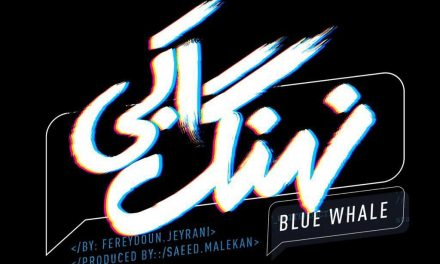 رونمایی از لوگوی سریال «نهنگ آبی»
