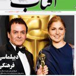 واکنش روزنامه ها به کسب دومین اسکار فرهادی