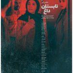 بررسی فیلم های چراغهای ناتمام، شماره 17 سهیلا، دعوتنامه و تابستان داغ