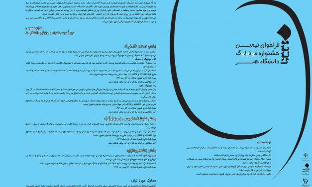 فراخوان نهمین جشنواره مونولوگ دانشگاه هنر اعلام شد