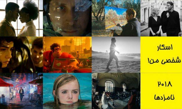 اسکار شخصی من!/ نامزدهای سینمای 2018 جهان از نگاه نویسنده سینمافا