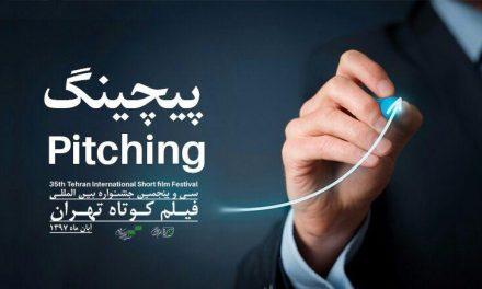 برنامه جلسات آموزش و دفاع پیچینگ جشنواره بینالمللی فیلم کوتاه تهران