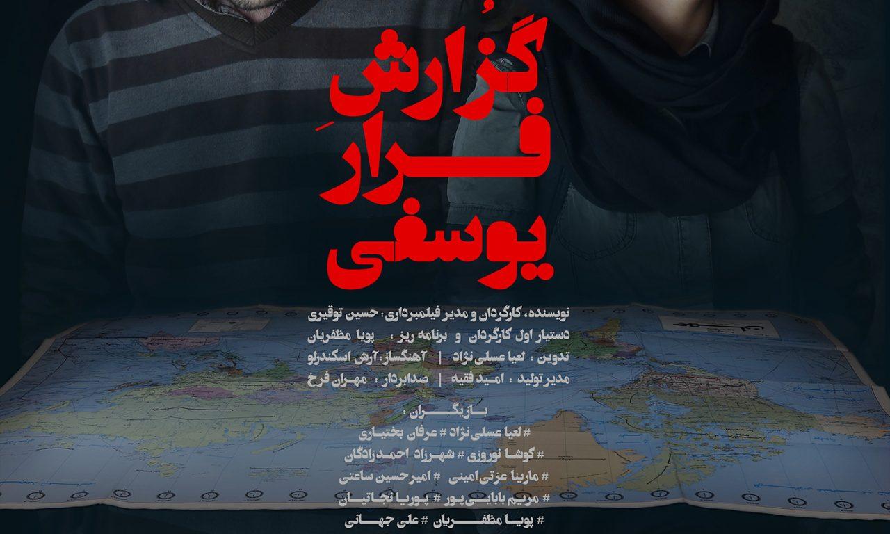 ببینید: تیزر «گزارش فرار یوسفی»/ اکران از ۹ آبان