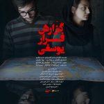 رونمایی از پوستر رسمی فیلم «گزارش فرار یوسفی»