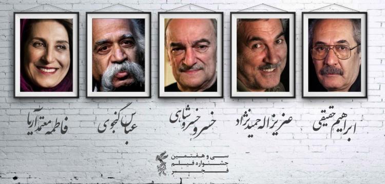 بزرگداشت فاطمه معتمدآریا، خسرو خسروشاهی، عزیزالله حمیدنژاد، عباس گنجوی و ابراهیم حقیقی