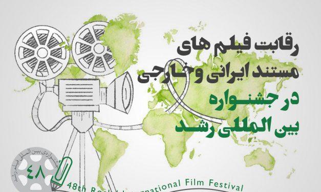 رقابت ۳۹ فیلم مستند در بخش بینالملل جشنواره ی رشد